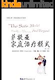 萨提亚家庭治疗模式 第二版