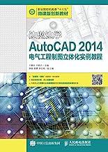 边做边学——AutoCAD 2014电气工程制图立体化实例教程(计算机辅助设计与辅助制造微课版教材)