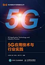 5G应用技术与行业实践(融合高清视频、VR/AR、无人机、感知技术、云计算、边缘计算、物联网、车联网、人工智能等前沿技术方向!)