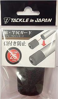 Tackle In Japan) 鮎・竿尾部防护 26毫米
