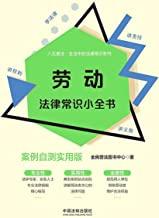 劳动法律常识小全书:案例自测实用版