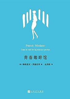 青春咖啡馆(莫迪亚诺作品系列,2014年诺贝尔文学奖获奖作家)