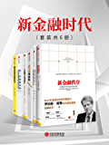 新金融时代(套装共6册)