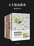 人生精进指南(套装共5册)(具有深刻内涵的实用型人生工具书,细致地揭示了失败和成功之间存在着的细节差别)