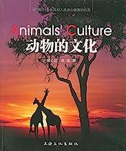 动物的文化