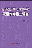 清华语言能力等级标准:汉语作为第二语言