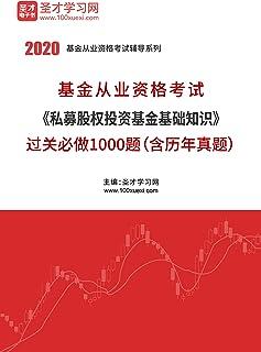 圣才学习网·2021年基金从业资格考试《私募股权投资基金基础知识》过关必做1000题(含历年真题) (基金从业考试资料)
