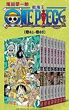 航海王/One Piece/海贼王(第11部:卷81~卷88) (经典珍藏版,一场追逐自由与梦想的伟大航程,一部诠释友情与信念的热血史诗!全球发行量超过4亿7000万本,吉尼斯世界记录保持者!)
