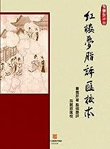 红楼梦脂评汇校本-繁体竖排版 (BookDNA经典复刻系列) (BookDNA典藏书系) (Traditional Chinese Edition)