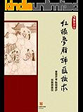 红楼梦脂评汇校本-繁体竖排版 (BookDNA经典复刻系列) (BookDNA典藏书系) (Traditional Ch…