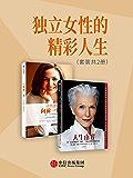 独立女性的精彩人生:人生由我+向前一步(套装2册)(解开了女性成功的密码!)