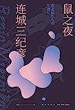 """鼠之夜(推理作家协会奖得住连城三纪彦""""这本推理小说了不起·希望再版的名作""""第一名,人与鼠的扭曲感情,不停反转的真相,唯美…"""