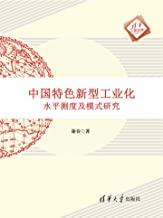 中国特色新型工业化水平测度及模式研究