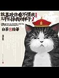 就喜欢你看不惯我又干不掉我的样子.1(一只叫吾皇的胖猫、一只叫巴扎黑的萌狗,姚晨等明星追捧的年度中国IP,阅读量过百亿…