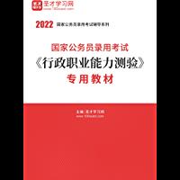圣才考研网·2022年国家公务员录用考试《行政职业能力测验》专用教材