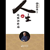 人生的起点和终站(南怀瑾先生独家授权定本种子书)