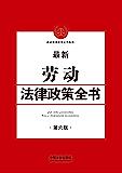 劳动法律政策全书(第六版)