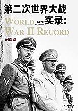 第二次世界大战实录·间谍篇