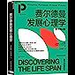 费尔德曼发展心理学(世界知名发展心理学家费尔德曼全新教材,译成10种语言,全球250余万学生都在读, 北大心理学教授领衔…
