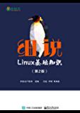 细说 Linux基础知识(第2版)