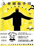 """上帝掷骰子吗?:量子物理史话:升级版【国内zui畅销的科普神作,豆瓣评分9.2。 刘慈欣说:""""这是学生上课时最想偷看的物…"""