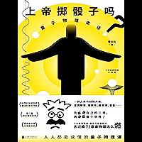 """上帝掷骰子吗?:量子物理史话:升级版【国内最畅销的科普神作,豆瓣评分9.2。 刘慈欣说:""""这是学生上课时最想偷看的物理小…"""