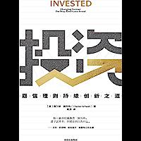 """投资:嘉信理财持续创新之道(巴菲特盛赞本书:""""我一直很钦佩查克·施瓦布,读了这本书,你就会明白为什么。"""")"""
