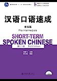 汉语口语速成·提高篇(第三版)(Short-term Spoken Chinese.Pre-Intermediate…