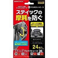 各种控制器用棒状保护贴片《棒保护贴》 - PS4 - Switch