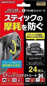 各种控制器用棒保护膜『棒状保护膜』 - PS4 - Switch