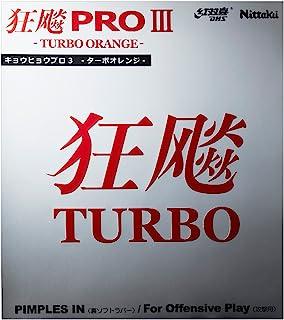 尼塔谷( Nittaku )乒乓球胶皮 キョウヒョウ 专业3涡轮橙色特厚 (TA) Nr 8721