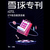 雪球专刊272期——ETF组合投资攻略