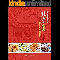 北京小吃 (饮食文化小丛书)