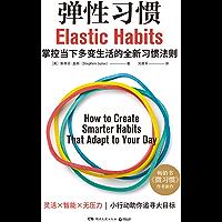 弹性习惯(零负担、易养成、效果好!只需7步,打造专属于你的弹性习惯!)