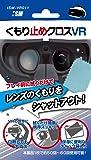 PSVR (CUH-ZVR1、CUH-ZVR2) 用『防雾交叉VR』 - PS4