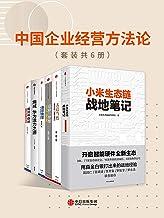 中国企业经营方法论(套装共6册)