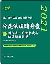 2021国家统一法律职业资格考试分类法规随身查8:国际法·司法制度与法律职业道德