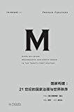 理想国译丛021 国家构建:21世纪的国家治理与世界秩序(福山系列作品的完美收官之作;北京大学教授李强鼎力推荐;现代国家…