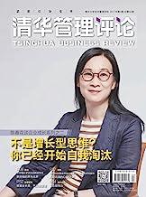 清华管理评论 月刊 2017年04期