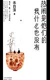 热闹是他们的,我什么也没有(中国散文成就最高作家、中国白话美文开创者朱自清精选散文集!入选中学教材、影响中国近百年的美文…