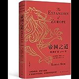 帝国之道:欧洲扩张400年(第六版)
