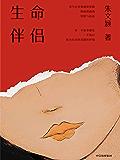 生命伴侣(著名小说家朱文颖短篇小说精选集。对当代女性情感幽深之处的精准表达与代言。)