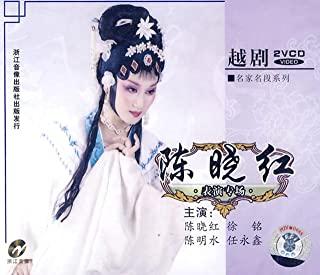 越剧:陈晓红(2VCD)