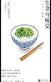 """生命与味觉(抚育我们生命的,正是味觉!日本""""国宝级""""料理家 辰巳芳子发人深省的饮食散文随笔·国内首次引进,现年97岁的老…"""