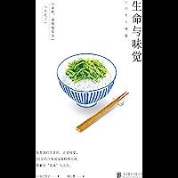"""《生命与味觉》(抚育我们生命的,正是味觉!日本""""国宝级""""料理家 辰巳芳子发人深省的饮食散文随笔·国内首次引进,现年97岁…"""