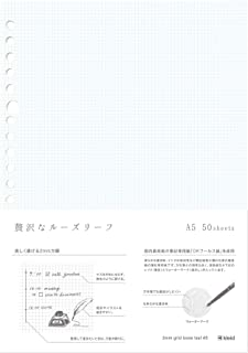 kleid 活页本 2毫米网格活页 A5 2毫米方格 20孔 50张 白色 8432