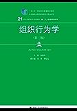 组织行为学(第三版)(21世纪高职高专规划教材·人力资源管理系列)