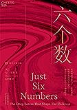 六个数(权威物理学家 马丁·里斯 经典之作,讲述物理世界的惊人巧合——塑造宇宙命运的六个神奇数字,现代宇宙的一切都取决于…