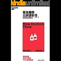 醫生最想讓你讀的書