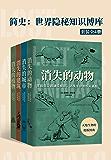 简史:世界隐秘知识博库(套装全4册)【绝无仅有的记录,寻找隐秘的旧史,穿透窒息的时间长河】